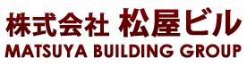 株式会社松屋ビル