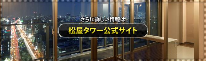 さらに詳しい情報は「松屋タワー公式サイト」へ