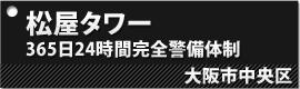 松屋タワー365日・24時間 完全警備体制のタワーマンション