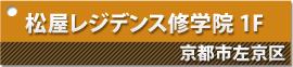 松屋レジデンス修学院1F