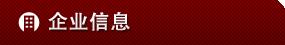 松屋大厦企业信息