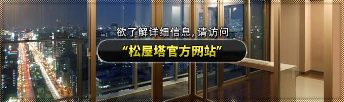 """欲了解详细信息,请访问""""松屋塔官方网站"""""""