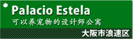 Palacio Estela可以养宠物的设计师公寓